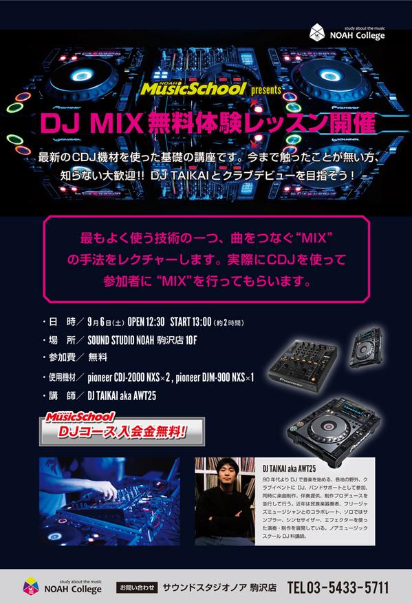 nc_djmix_pop.jpg