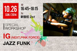 NOAダンスアカデミーpresents SPECIAL WORKSHOP『GUEST:IG(NEXT,PINK FORCE)』