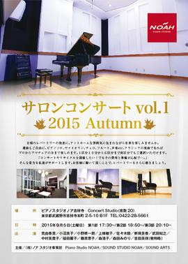 PIANO STUDIO NOAH『サロンコンサート Vol.1 2015 Autumn』