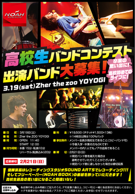 SOUND STUDIO NOAH主催「高校生バンドコンテスト」
