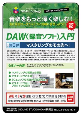 【DAW(録音ソフト)入門】第3弾/マスタリングのその先へ!(全3回)