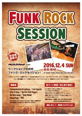 NOAH Music School presents『FUNK ROCK SESSION』