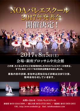 NOAバレエスクール2017年発表会
