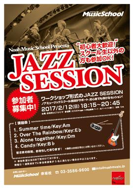 NOAH Music School presents『JAZZ SESSION』
