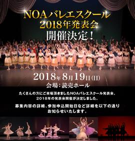 NOAバレエスクール2018年発表会