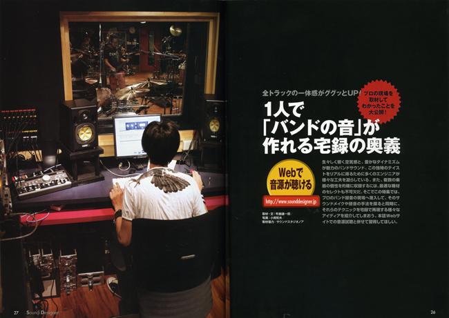 SOUND DESIGNER 2008.09号