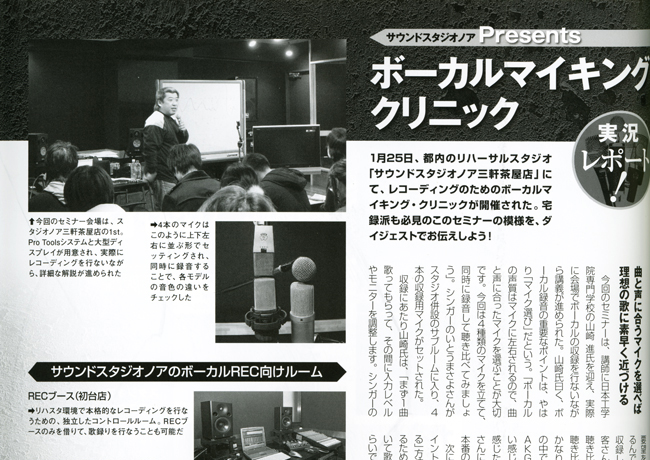 SOUND DESIGNER 2009.04号