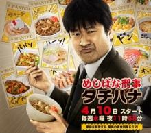 テレビ東京「めしばな刑事タチバナ」