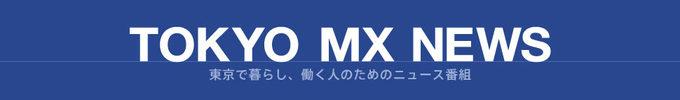 東京MXニュース(2015年1月9日放送)