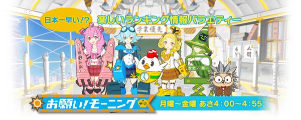 テレビ朝日「お願い!モーニング」(2015年1月15日放送予定)