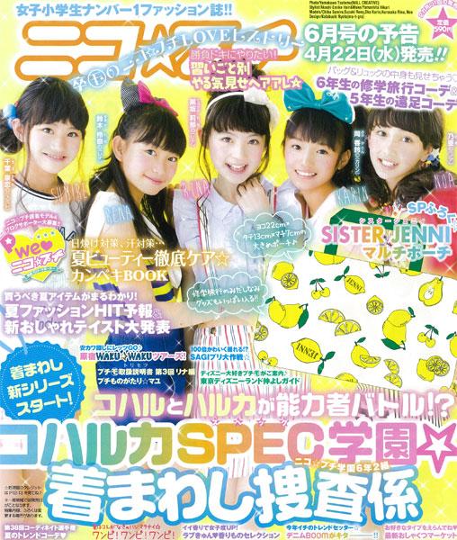 ニコ☆プチ6月号(4月22日)発売