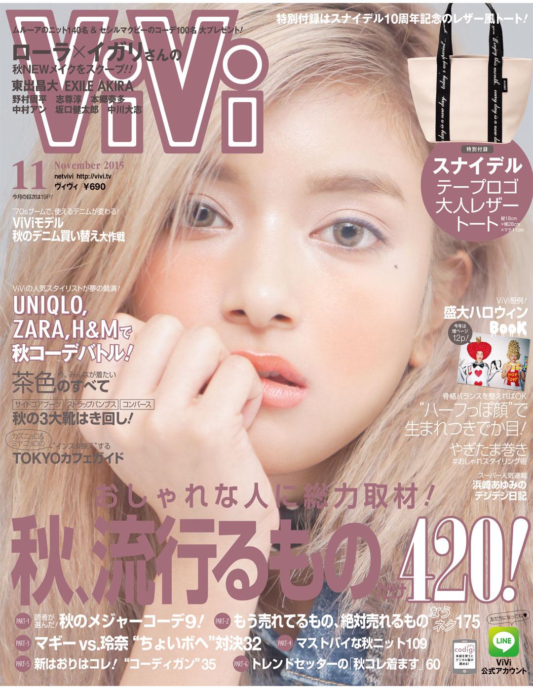ViVi 11月号