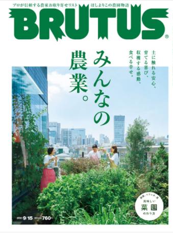 BRUTUS  No.946  柳葉敏郎さんに掲載していただきました。
