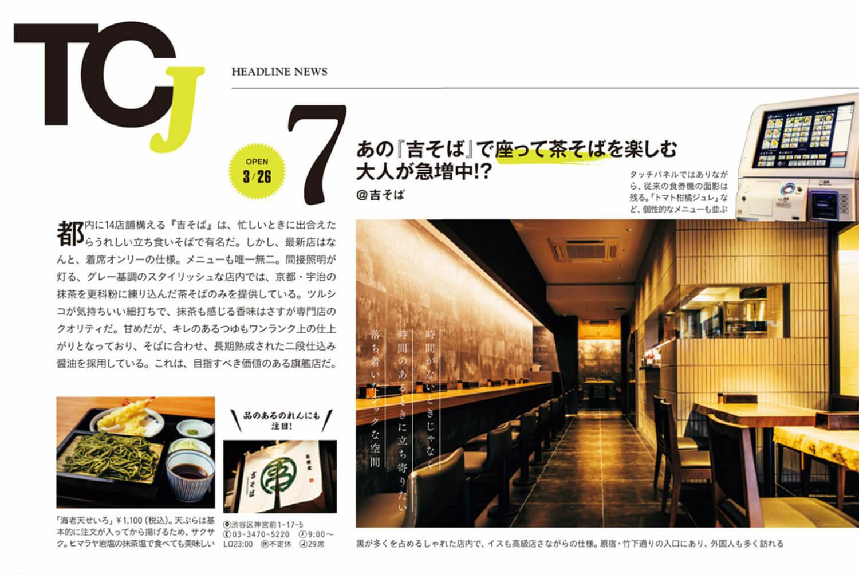 medianews_yoshisoba_202007-thumb-1500x1002-6475.jpg
