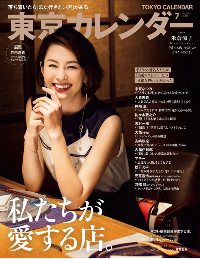 medianews_yoshisoba_202007_2-thumb-675x872-6474.jpg