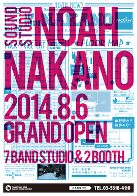サウンドスタジオノア中野店8月6日OPEN!予約受付開始!