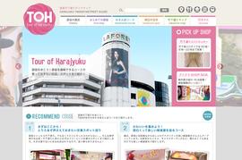 原宿竹下通り観光ガイドマップサイト【TOH】開設!