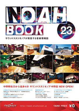 NOAH BOOK no.23発行!スタジオノア全店で配布中!