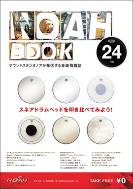 NOAH BOOK no.24発行!スタジオノア全店で配布中!