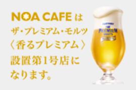 NOA CAFEがプレミアム・モルツ 〈香るプレミアム〉 設置第1号店になりました。
