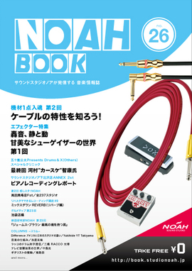 NOAH BOOK no.26発行!スタジオノア全店で配布中!