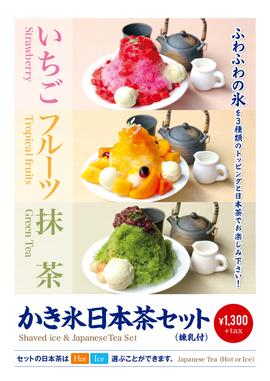 NOA CAFEでかき氷日本茶セットがはじまりました!ふわふわの氷を3種のトッピングと日本茶でお楽しみください!