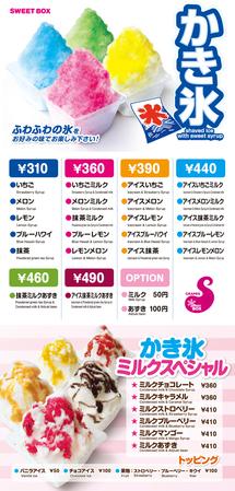 SWEETBOXでかき氷メニューの販売が始まりました。