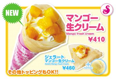 SWEETBOXで季節限定メニュー『マンゴークリーム』販売中!