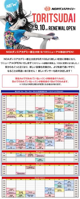 NOAダンスアカデミー都立大校が9月10日リニューアル移店OPEN!ついに都立大校が駅近になります!