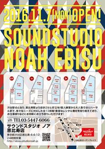 サウンドスタジオノア 恵比寿店11月7日(月)OPEN!恵比寿駅東口より徒歩2分のバンド練習スタジオです。