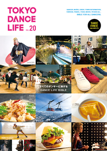 TOKYO DANCE LIFE no.20発行!都内各所で配布中!