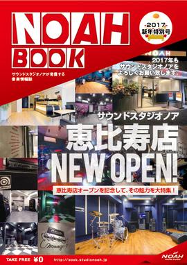 NOAH BOOK 2017新年特別号発行!スタジオノア全店で配布中!