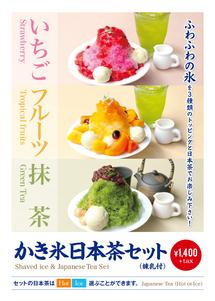 今年もNOA CAFE原宿店でかき氷日本茶セット販売!ふわふわの氷を3種のトッピングと日本茶でお楽しみください!