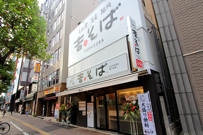 吉そば四谷店7月20日新規オープン!