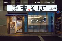 吉そば中目黒店11月3日新装オープン!
