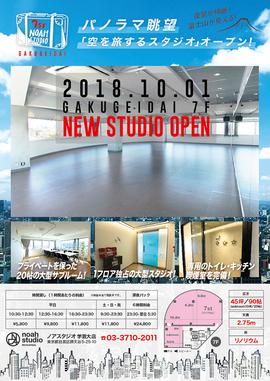 ノアスタジオ学芸大店に大型スタジオがオープンしました!