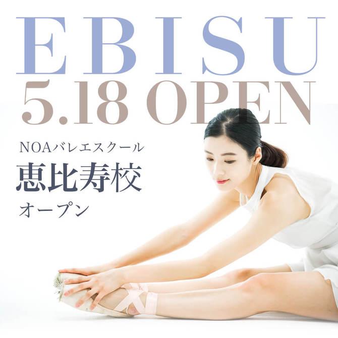 ebisu-newopen-.jpg