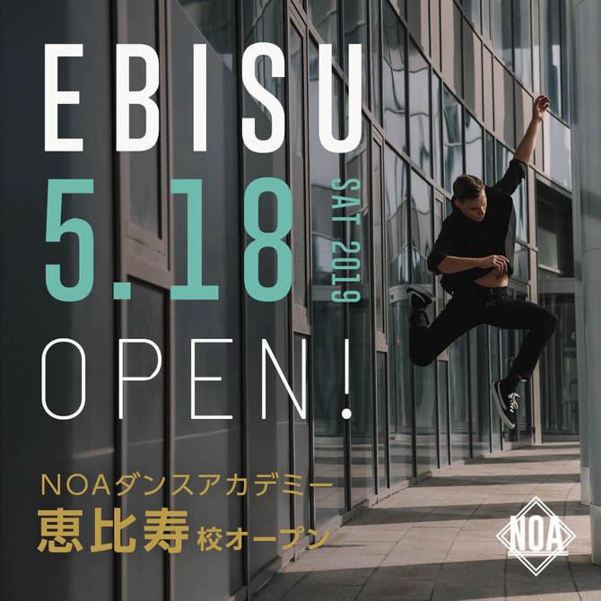 ebisu-newopen-st.jpg