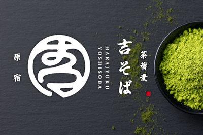 茶そば専門店「吉そば」が原宿竹下通りに3月中旬オープン!