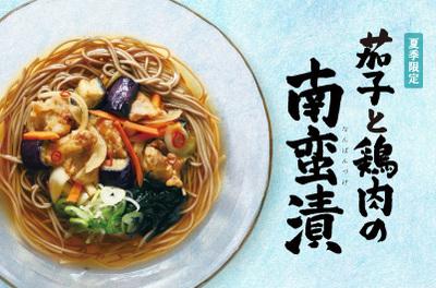 【夏季限定】茄子と鶏肉の南蛮漬けそば6月15日よりスタート