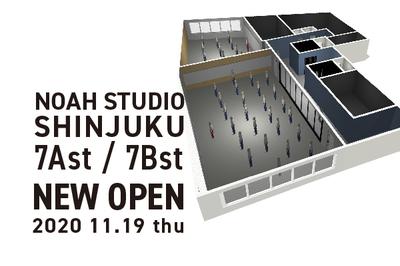 ノアスタジオ 新宿店に大型スタジオがオープン!