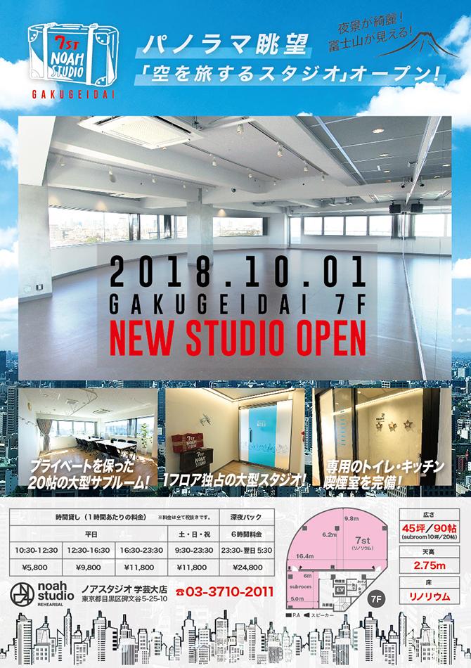 gakudai7st_A5_POP.jpg
