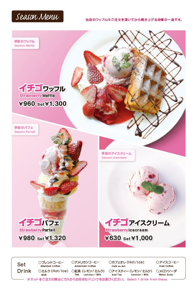 harajuku-itigo-menu2018.jpg