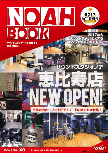noahbook_2017新年特別号.jpg