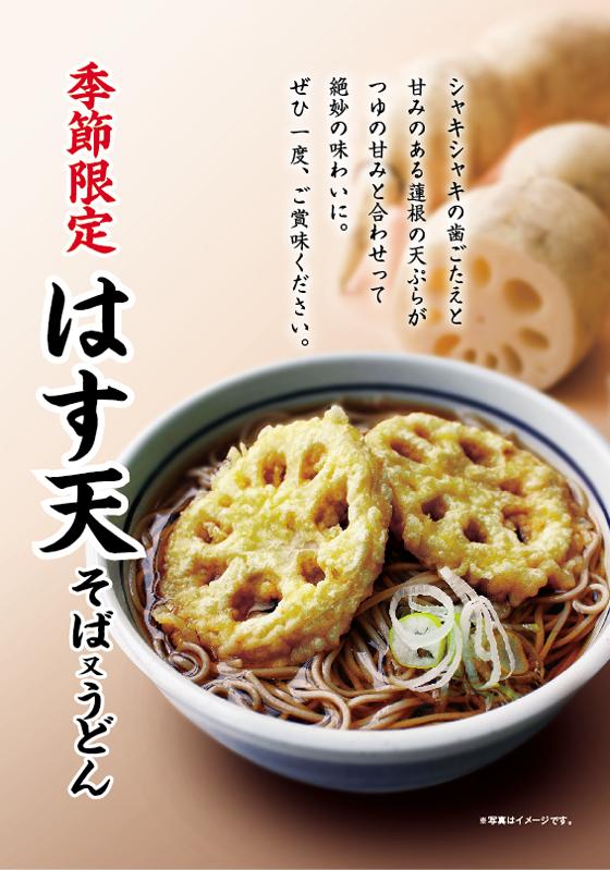 yoshisoba_hasu_pop.jpg